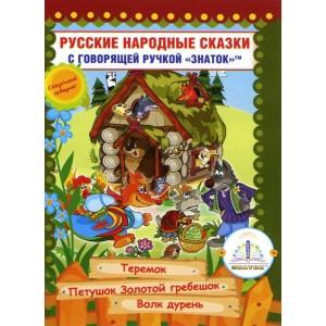«Русские народные сказки» ZN40066
