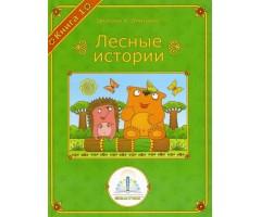 ZN40067 Лесные истории. Книга №1 для Говорящей ручки ЗНАТО