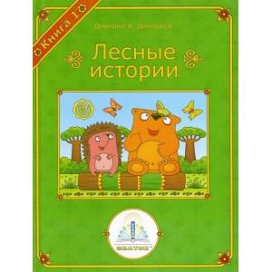 «Лесные истории. Книга №1 для Говорящей ручки ЗНАТОК» ZN40067