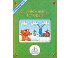 ZN40071 Лесные истории. Книга №5 для Говорящей ручки ЗНАТО