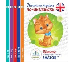 Начинаем читать по-английски вместе с Говорящей ручкой ЗНАТОК