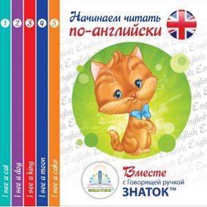 «Начинаем читать по-английски вместе с Говорящей ручкой ЗНАТОК» ZN40078