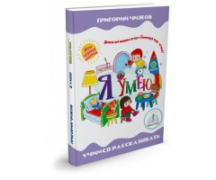 ZN40082 Я умею книга для говорящей ручки Знаток