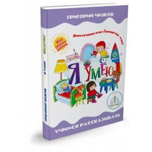 «Я умею книга для говорящей ручки Знаток» ZN40082