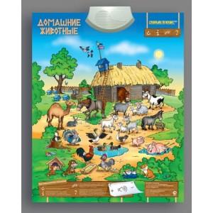 «Домашние животные» ZN70084