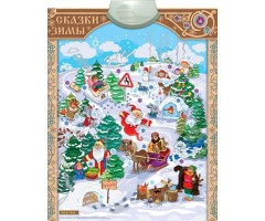 ZN70279 Сказки зимы, звуковой плакат