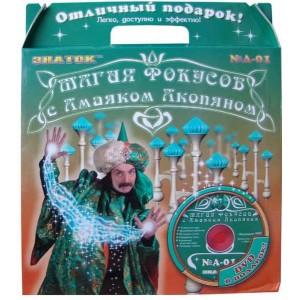 «Магия фокусов с Амаяком Акопяном А-01» ZN710