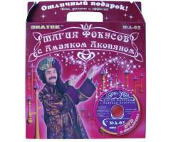 ZN727 Магия фокусов с Амаяком Акопяном А-02