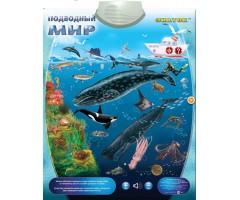 Плакат Подводный мир
