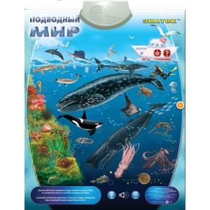 «Плакат Подводный мир» ZN772
